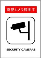防犯カメラ録画中の張り紙テンプレート・フォーマット・雛形