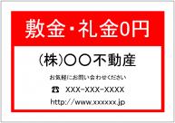 敷金・礼金0円の看板テンプレート・フォーマット・雛形