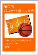 バスケットボール大会のポスターテンプレート・フォーマット・雛形