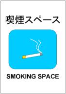 喫煙スペースの張り紙テンプレート・フォーマット・雛形