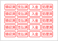 事務スタンプ(領収済・支払済・入金・処理済)テンプレート・フォーマット・雛形