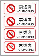 禁煙席の張り紙テンプレート・フォーマット・雛形