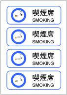 喫煙席の張り紙テンプレート・フォーマット・雛形