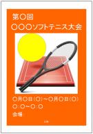 ソフトテニス大会のポスターテンプレート・フォーマット・雛形