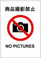 商品撮影禁止のポスターテンプレート・フォーマット・雛形