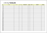 ソフトウェア管理台帳テンプレート・フォーマット・雛形