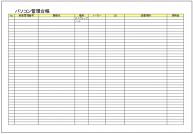 パソコン管理台帳テンプレート・フォーマット・雛形
