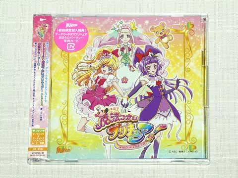 魔法つかいプリキュア!後期主題歌シングル【CD+DVD】