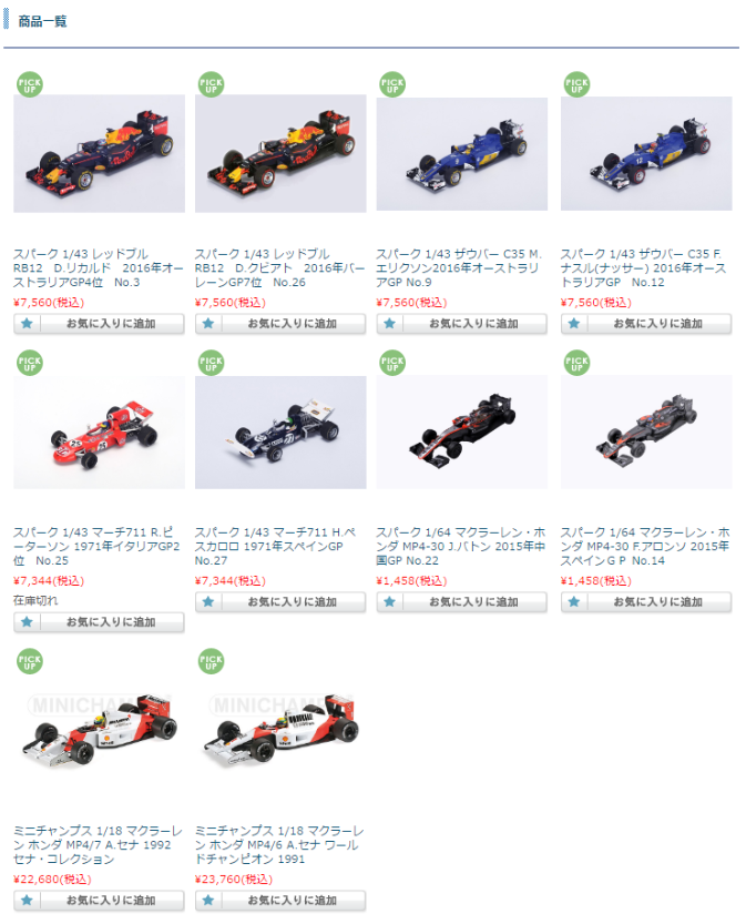 F1グッズショップ GRANDPRIX ブログ(F1グッズ・F1ミニカーのBLOG ...