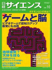 日経サイエンス 2016年 10 月号 [雑誌]
