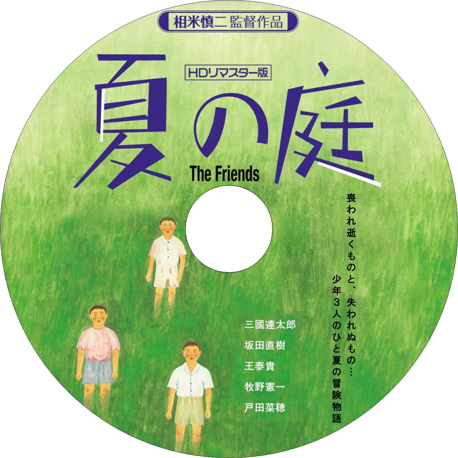 夏の庭 The Friends ラベル