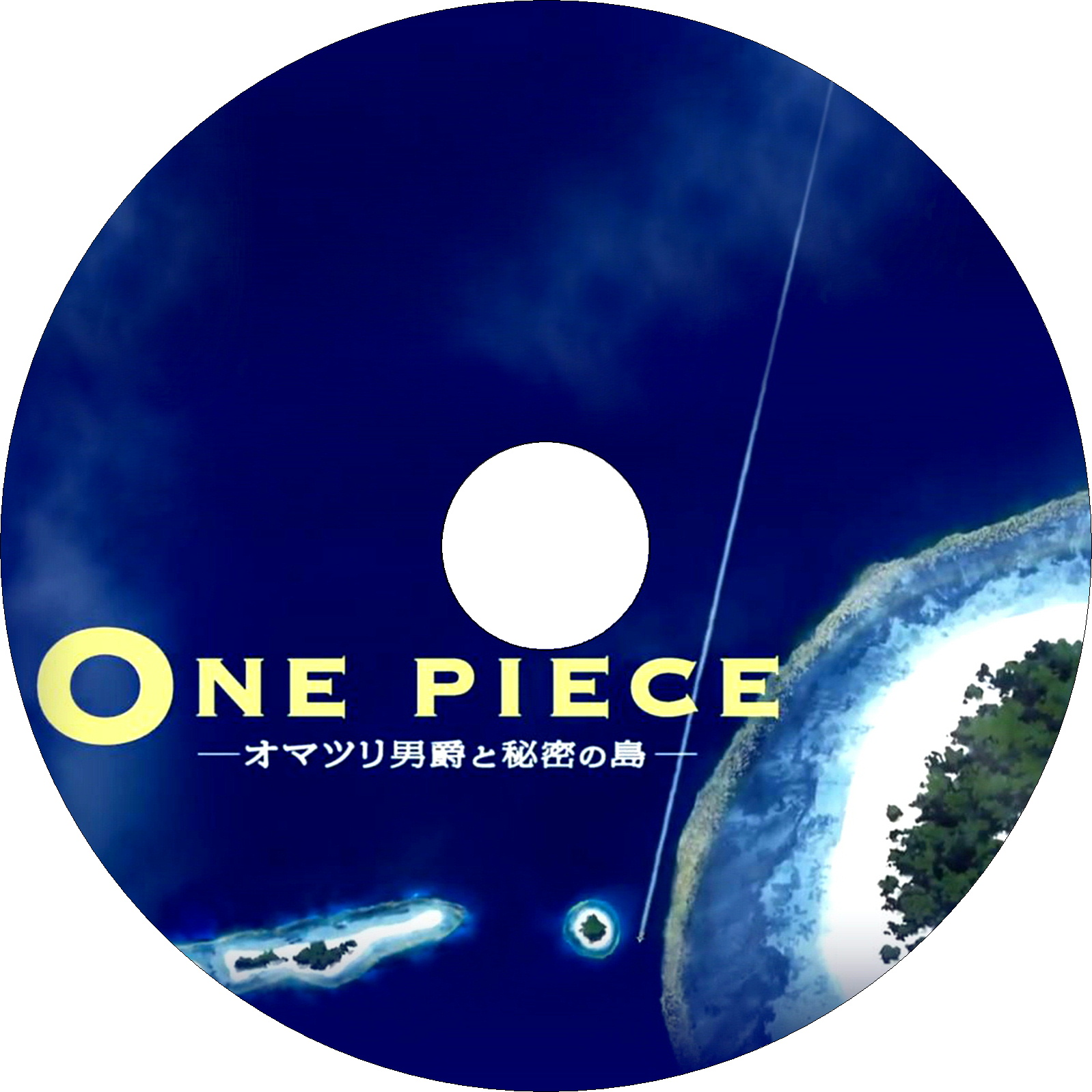 ONE PIECE THE MOVIE オマツリ男爵と秘密の島 ラベル