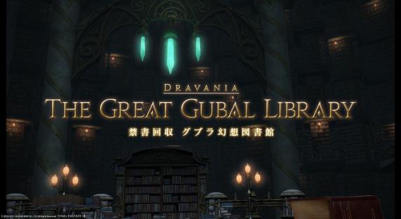 グブラ幻想図書館