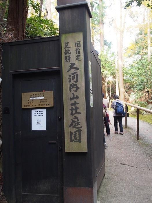 大河内山荘1_18_12_01