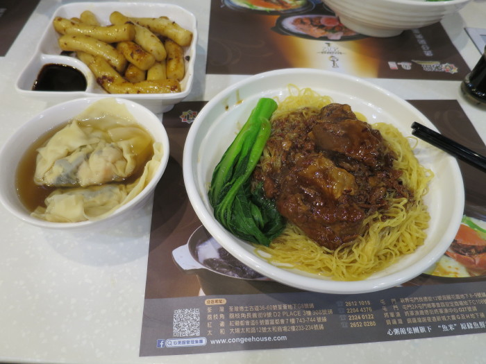 粥館 香港 ホンハム