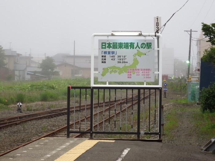 根室 釧路 花咲線