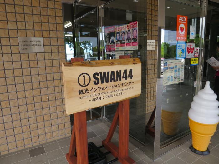 スワン44 道の駅 道東