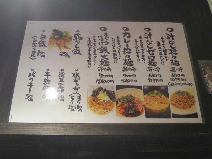 西大橋 汁なし 汁なし担々麺