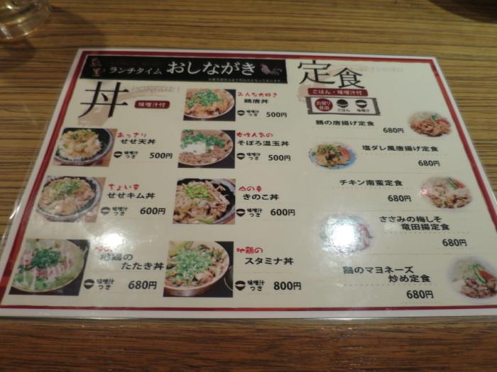 鳥楽 せせ天丼 500円ランチ