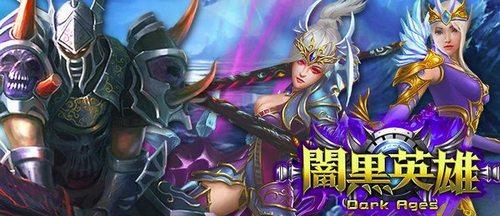 中国企業Go2Playのスマホゲー『闇黒英雄』開始から僅か11日でサービス終了!史上最速?
