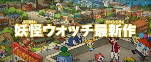 【画像】3DS『妖怪ウォッチ3』 SUSHI(スシ)Ver&TEMPURA(テンプラ)Ver 7月16日発売!!新妖怪アンドロイド山田