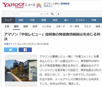 yahooama001.jpg