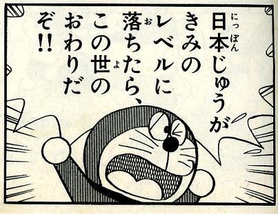 煽り 日本じゅうがきみのレベルに落ちたら、この世はおわりだぞ!!