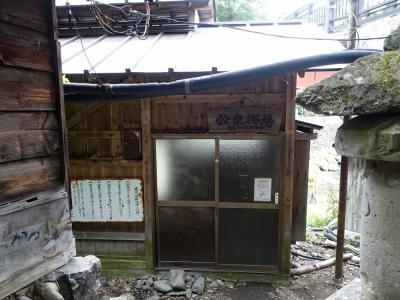 湯西川温泉 共同浴場