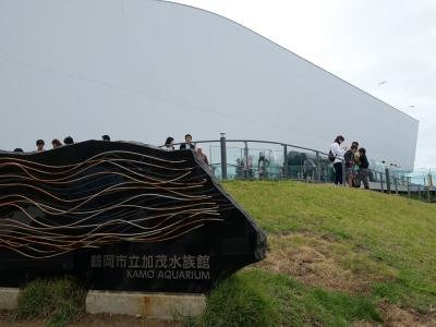 鶴岡市立 加茂水族館