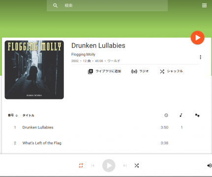 googleplaymusic4.png
