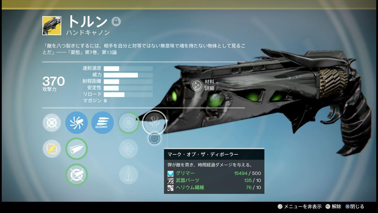 destiny_iron_11_0009.jpeg