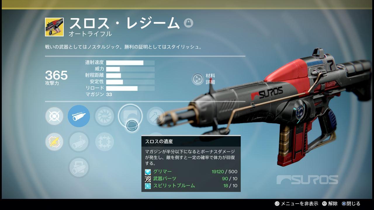 destiny_iron_6_0001.jpeg