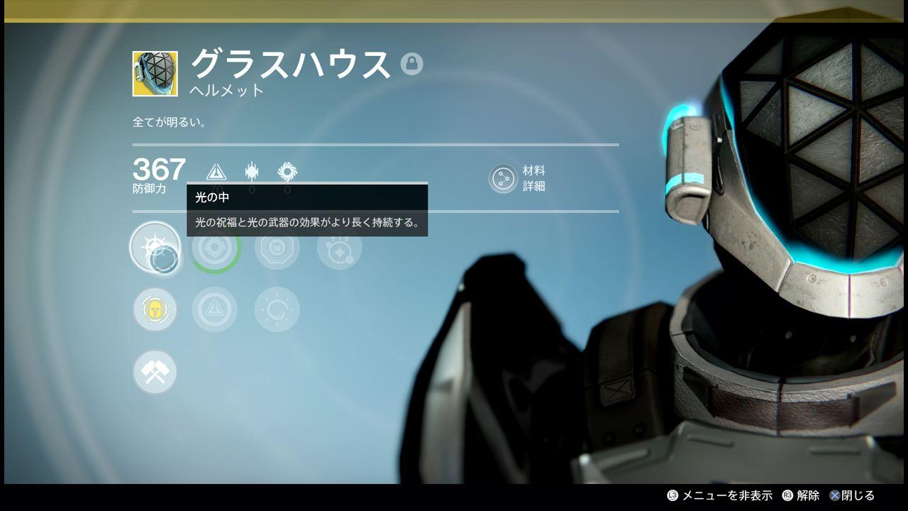destiny_iron_6_0006.jpeg