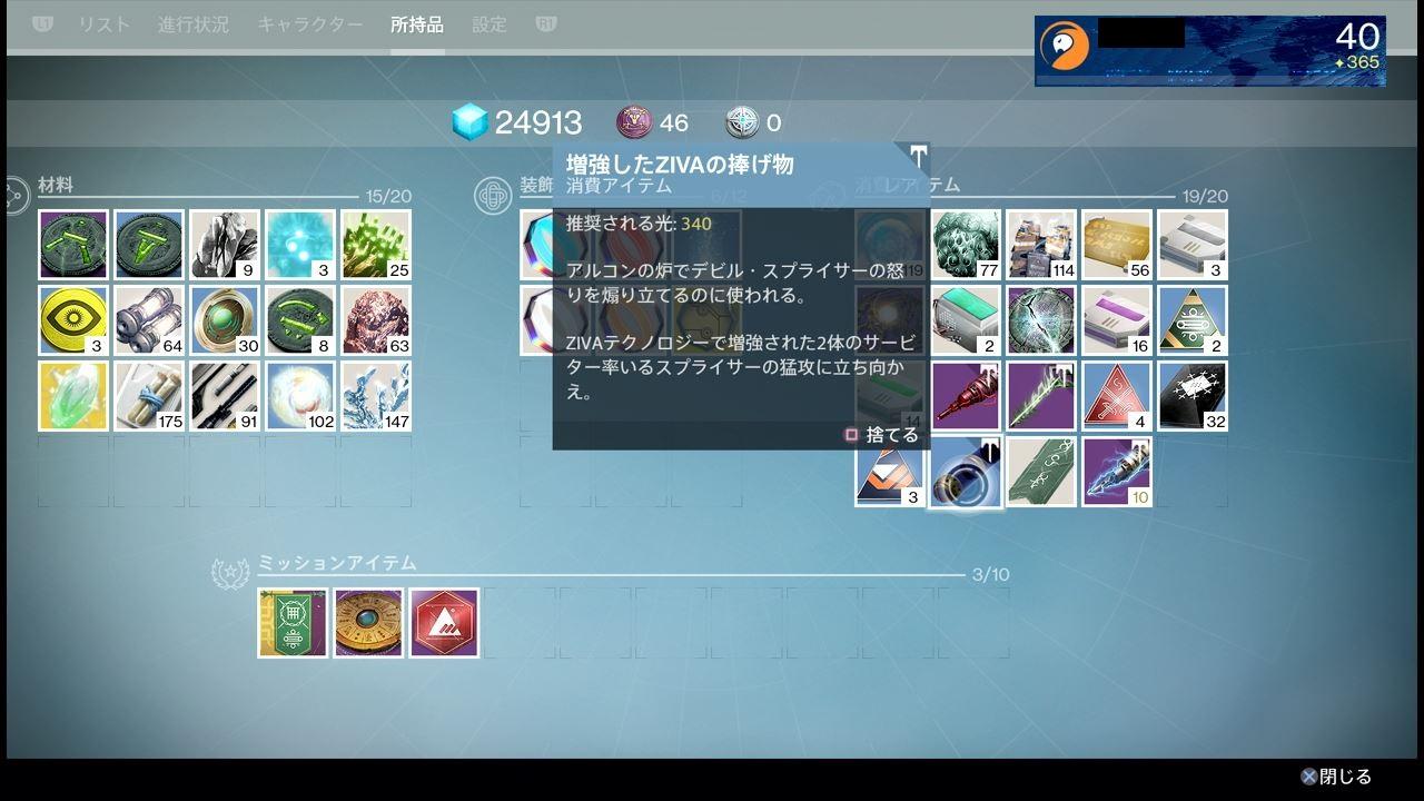 destiny_iron_6_0021.jpeg
