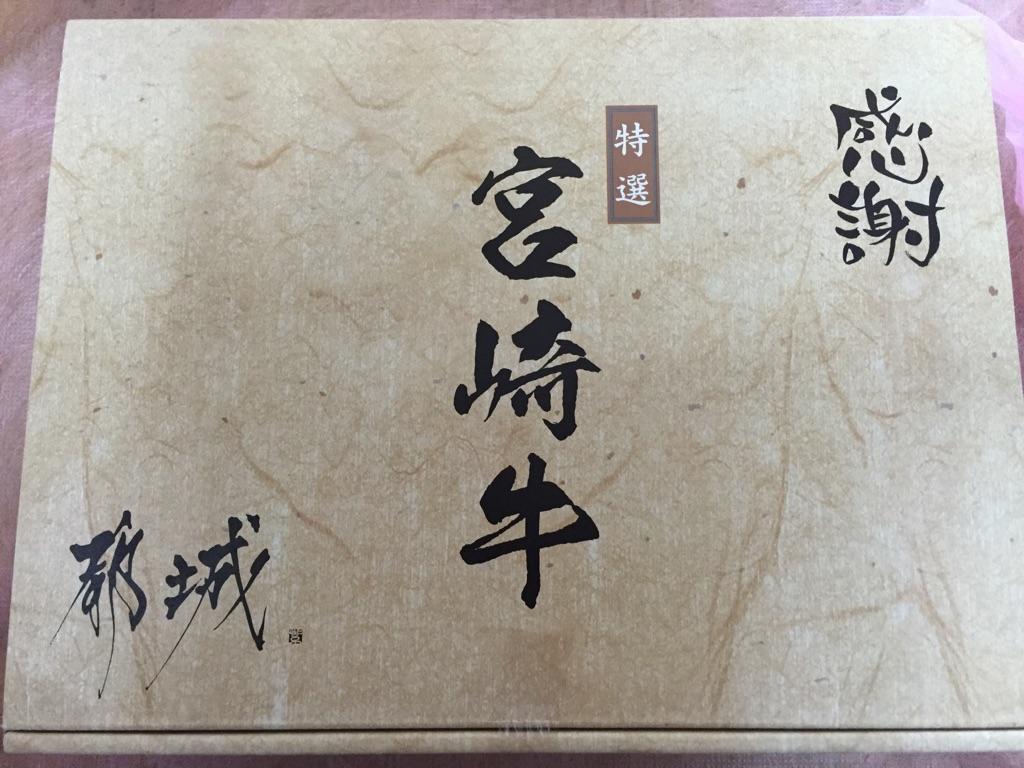 miyazakigyu-2-160823.jpg