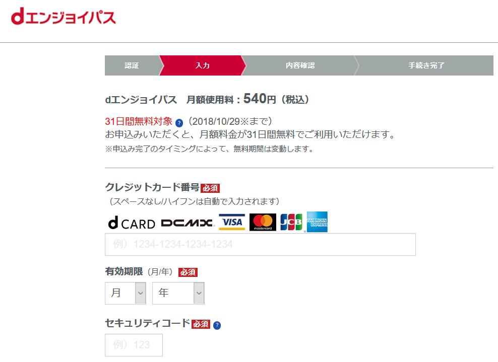 Screenshot_2018-09-28 ドコモオンライン手続き