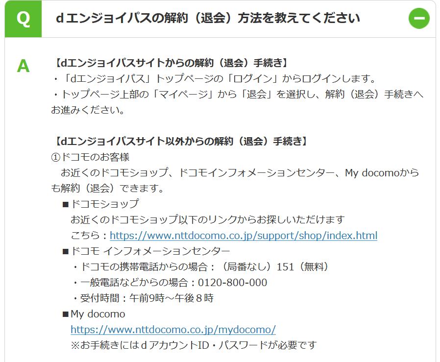 Screenshot_2018-09-28 dエンジョイパス