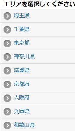 Screenshot_2018-09-30 店舗一覧 - プレモノ - Yahoo JAPAN PR企画