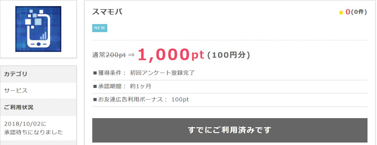 Screenshot_2018-10-03 通販からショッピングで貯まる人気ポイント交換サイトなら『Point Income』(1)