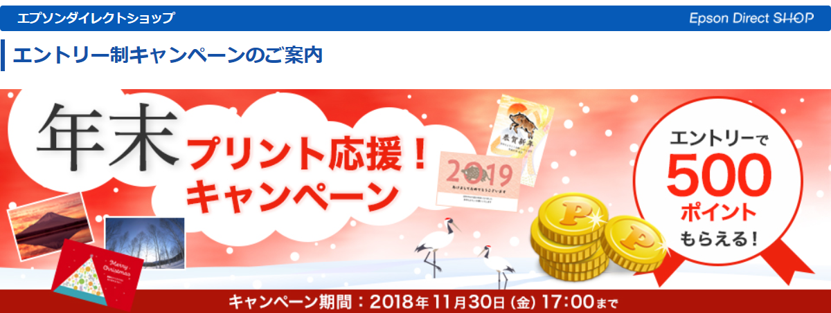 Screenshot_2018-10-26 年末プリント応援!キャンペーン エプソンダイレクトショップ