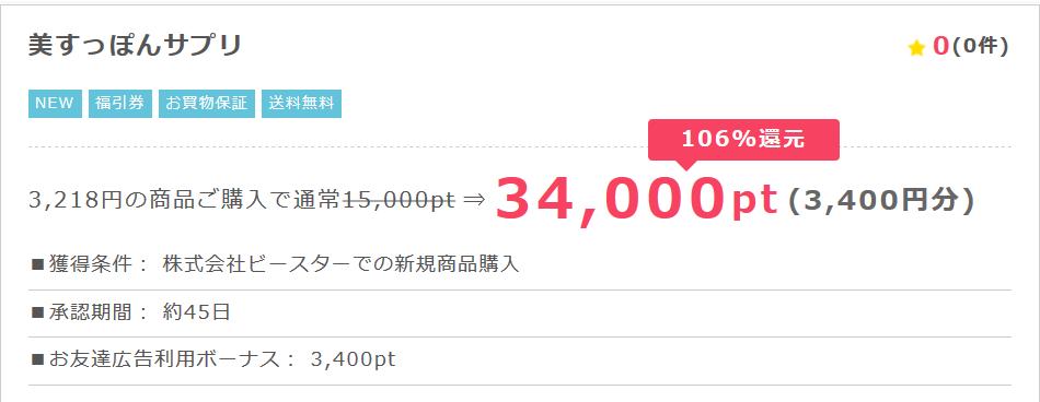 Screenshot_2018-10-30 通販からショッピングで貯まる人気ポイント交換サイトなら『Point Income』