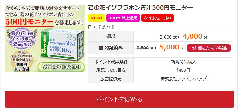 Screenshot_2018-10-31 葛の花イソフラボン青汁500円モニター 詳細と口コミ - i2i ポイント(1)