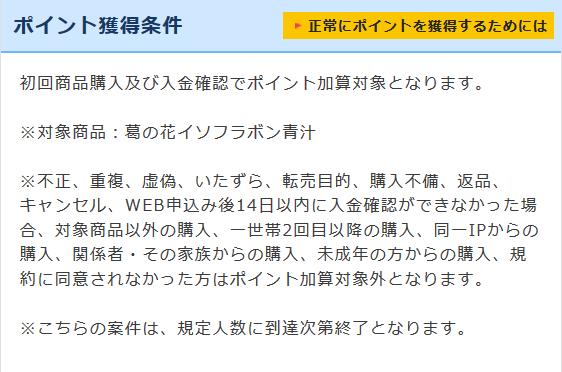 Screenshot_2018-11-01 葛の花イソフラボン青汁 500円モニター お小遣い稼ぎならポイントサイト GetMoney (1)