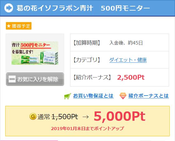 Screenshot_2018-11-01 葛の花イソフラボン青汁 500円モニター お小遣い稼ぎならポイントサイト GetMoney