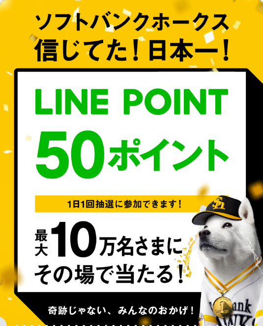 Screenshot_2018-11-04 ホークス優勝記念キャンペーン(1)