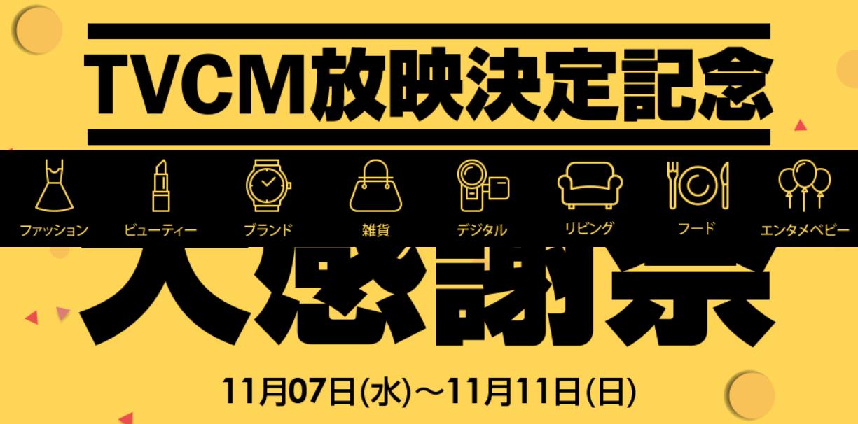 Screenshot_2018-11-09 TVCM決定記念📺大感謝祭(1)