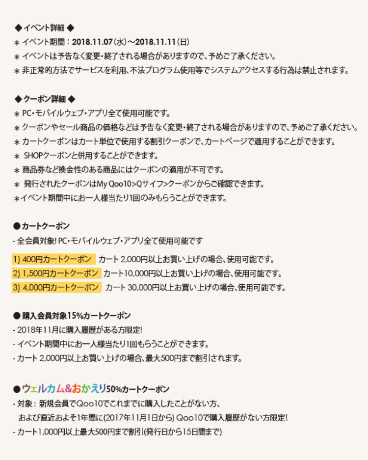 Screenshot_2018-11-09 TVCM決定記念📺大感謝祭