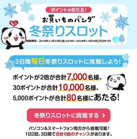 Screenshot_2018-11-24 【楽天市場】ポイント最大43倍!ブラックフライデー