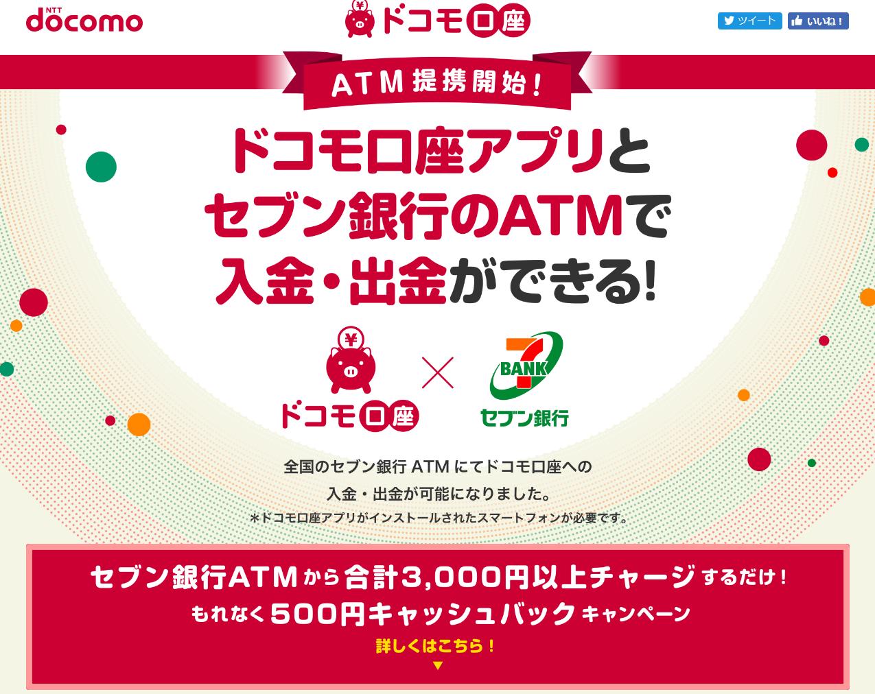 Screenshot_2018-11-27 ドコモ口座 セブン銀行ATM