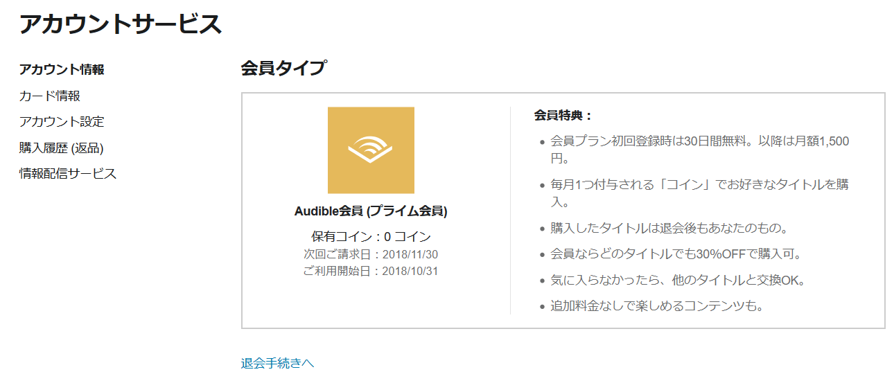 Screenshot_2018-11-29 Audible (オーディブル):本は、聴こう。|ボイスブック・オーディオブック配信・サービス|Audible co jp
